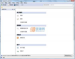邮件处理|Mozilla Thunderbird v50.0 Beta 3 官方中文版