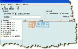 JPG图片批量压缩工具 2.0 绿色版