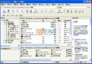 资源管理器|Xplorer2 v3.3.0.2 Final 多国语言版