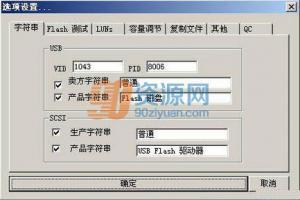 创易U盘SD卡修复免费工具 3.3