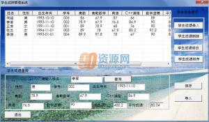 学生成绩管理系统cpp 1.0