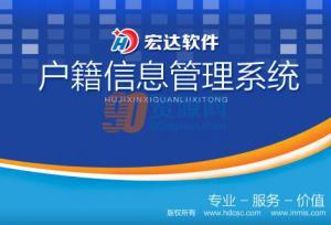 宏达户籍信息管理系统 1.0