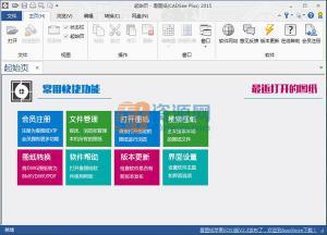 看图纸DWG文件浏览器6.2.0免费版