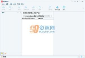 网易邮箱大师电脑版 2.4.1.8官方版