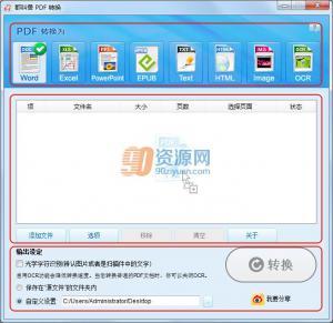 都叫兽PDF转换 2014.10.22.45 官方安装版