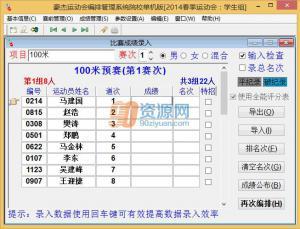豪杰田径运动会编排管理系统 1.118