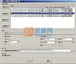 Word文档水印批量设置工具 1.65