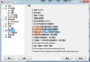 DVD解密 Slysoft AnyDVD v8.0.5.3 Beta
