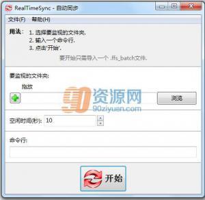 文件同步软件 FreeFileSync 8.5 中文版