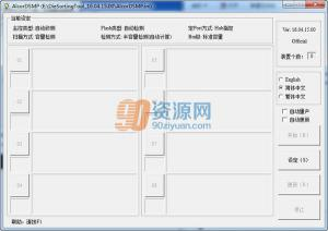 安国u盘测试工具 16.04.15.0