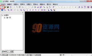 立几画板 6.0.5.2官方版
