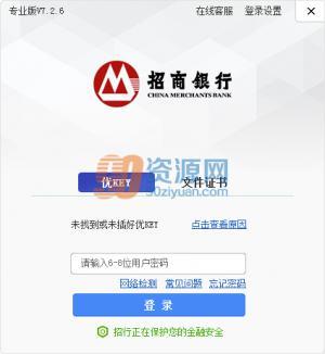 招商银行专业版 v7.2.6