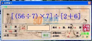 崇山峻岭加减乘除练习器 2.6