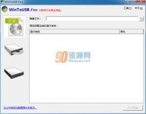 U盘系统安装工具 WinToUSB v3.3.1 Beta