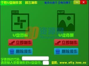 个性U盘图标 v1.0
