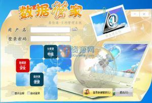 易佳通-数据管家免费版 5.04