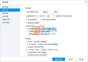 Coremail闪电邮 v.1.3.1.6企业版