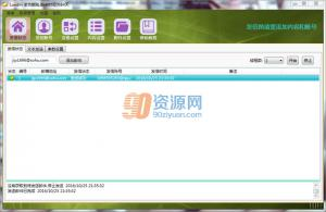 邮件群发软件LoEdm 1.0