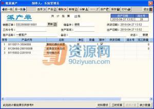 中诚ERP软件(制造企业版) 2016.9.1DJ