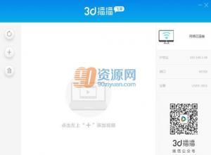 3D播播飞屏幕助手 2.0.4.10