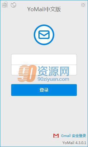 YoMail客户端 v7.3.0.0 官方最新版