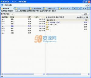 FoxFile文件管理器 1.08