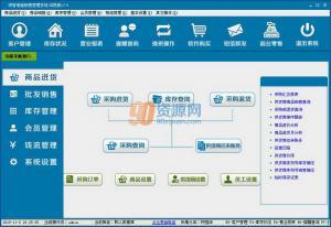 领智电脑行业管理系统 v8.5 试用版
