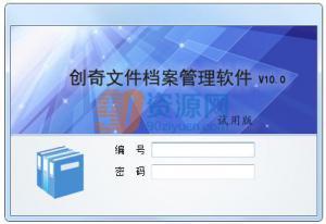 创奇文件档案管理软件 v10.0