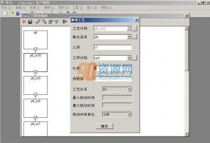 iSuperAps生产排产/工业4.0系统 3.70