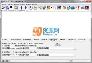 DOC文档处理|BatchDoc v6.45