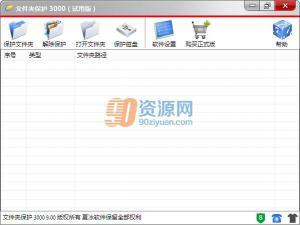 文件夹保护3000 v9.06