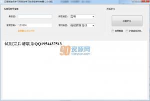 云南驾驶员学习网自动刷学时神器 v2.0.0