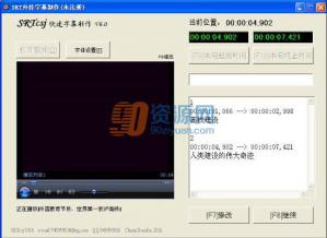 SRTcsj快速字幕制作 7.0