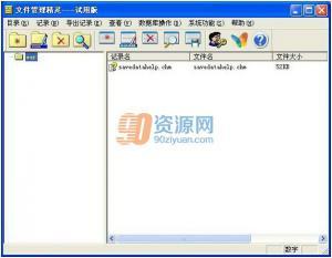 文件管理精灵 4.0a(20141016001)