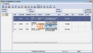 创奇文书档案管理软件 v11.0