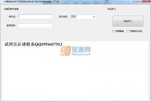 中国驾驶员学习网挂学时神器 v1.0.0