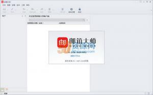 网易邮箱大师 2.2.2.8 官方版