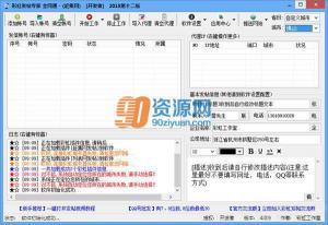 彩虹发帖专家(全网通) v5.0.1