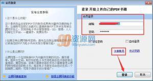 云展网PDF合并工具丨免费的合并pdf软件