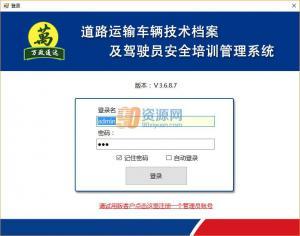 道路运输车辆技术档案及驾驶员安全培训管理系统 v5.6.11.4