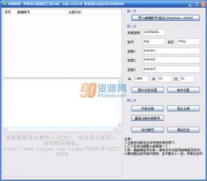 冲浪的鱼苹果ID注册激活工具 v2.0.1.9