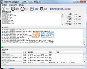 双翼邮件地址验证软件 1.2