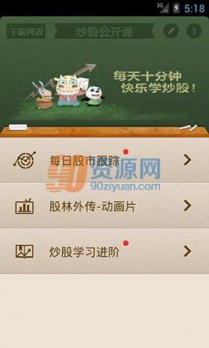 同花顺炒股公开课电脑版 3.1.0