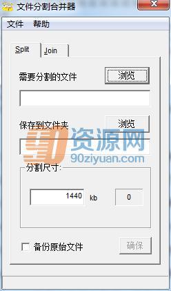 飞扬文件分割合并器 v1.6