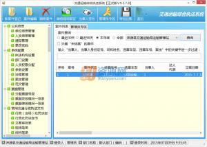 交通运输综合执法系统 v10.6.11.4