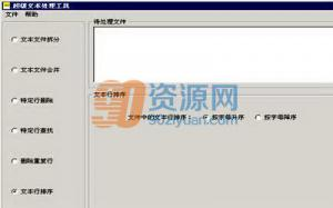 文件管理SuperTxtTool 1.9