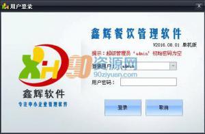 鑫辉餐饮管理软件单机版 2016.08.01