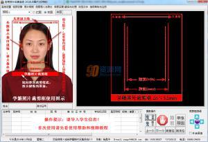 老杨学籍照片采集系统 2016 国庆版