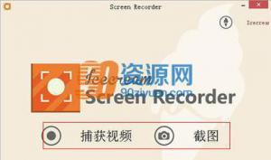 屏幕录像软件 IceCream Screen Recorder v4.52