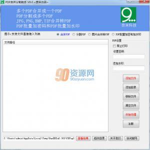 奈末PDF合并分割助手 v8.0